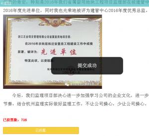 2016年度最佳项目部评选活动微信投票操作技巧