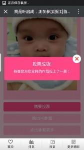 2017首届浙江宝宝评选大赛微信投票操作指南
