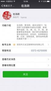 活动为伏道镇智慧堡幼儿园魅力宝贝评选微信投票教程