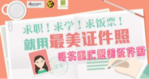 寻找重庆最美证件照投票活动微信投票操作教程