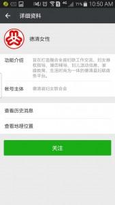 最美家庭网络评选微信投票操作教程