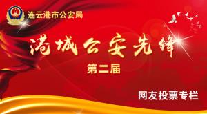 连云港市公安局第二届港城公安先锋评选微信投票操作攻略