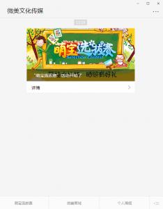 宿州三铺幼儿园萌宝选拔赛评选微信投票操作攻略
