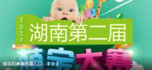 湖南第二届萌宝大赛微信投票操作技巧