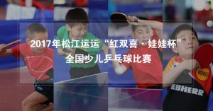 2017年松江运运红双喜娃娃杯全国少儿乒乓球比赛微信投票操作攻略