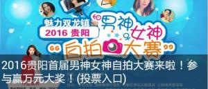 2016贵阳首届男神女神自拍大赛微信投票操作教程