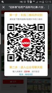 迎新春哈药产品陈列比赛-六安站微信投票操作教程