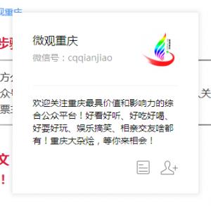 重庆锦绣之声杯最美劳动者自拍大赛微信投票操作教程