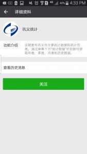 巩义市最美普查员微信评选活动微信投票操作教程