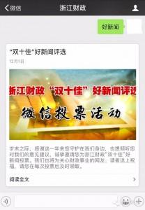 浙江财双十佳好新闻评选活动微信投票操作攻略