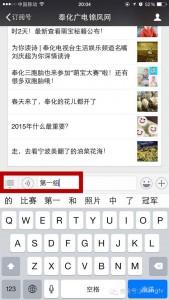 奉化农商银行杯锦凤网萌宝宝大赛微信投票操作教程