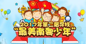 2017年第二届寻找最美南粤少年投票微信投票操作全攻略