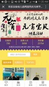 东区实验幼儿园两园同庆元宵节元宵宝贝评选活动微信投票操作教程