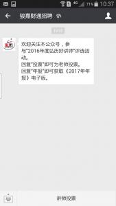 2016年度弘历好讲师评选微信投票操作教程