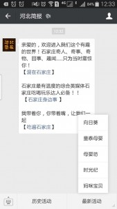 L邢台清河向日葵儿童摄影超级宝宝大赛微信投票操作指南
