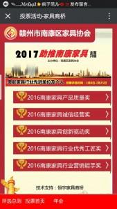 2016年度南康家具行先进集体和先进个人评选微信投票操作指南