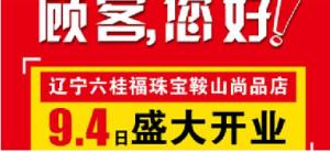 六挂福珠宝最美珠宝天使评选活动微信投票操作教程