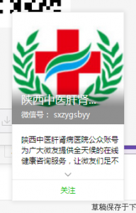 陕西中医肝肾病医院评选活动微信投票操作技巧