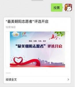 最美朝阳志愿者评选活动微信投票操作指南