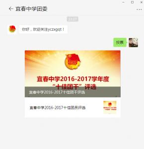 宜春中学2016-2017十佳团干评选微信投票操作教程