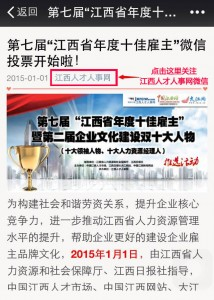 第七届江西省年度十佳雇主暨第二届企业文化建设双十大人物评选微信投票操作攻略