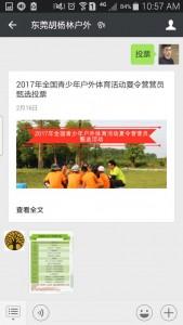 2017年全国青少年户外体育活动夏令营营员甄选投票微信投票操作教程