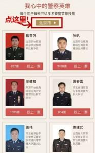 我心中的警察英雄评选活动微信投票操作教程