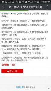冀州中学高三年级十大勤奋之星网络评选活动微信投票操作攻略