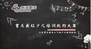 2017重庆最红少儿培训机构大赛微信投票指南