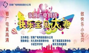 张掖广电网络快乐宝贝大赛微信投票操作教程