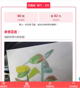 汇嘉幼儿园创意美术作品评选活动微信投票操作指南
