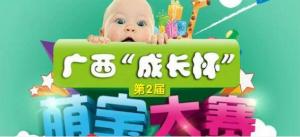 广西成长杯萌宝大赛微信投票操作教程