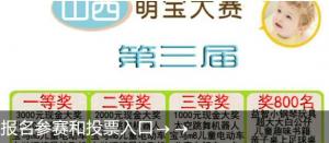 山西第三届最萌宝宝大赛微信投票操作教程