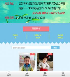 秀出中国范评选大赛微信投票操作教程