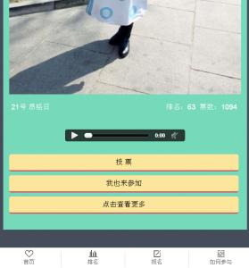 小学生朗读比赛文字铭刻时光痕迹评选活动微信投票操作攻略