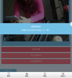 5.20爱就大声唱出来评选活动微信投票操作教程