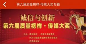 2016年度传媒大奖评选活动微信投票操作指南