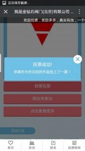 玉环10大知名内销阀门品牌投票微信投票操作教程