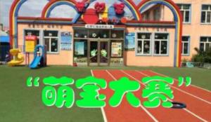 东京城世纪星幼儿园超级萌宝评选大赛微信投票操作教程