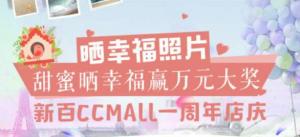 新华百货CCmall一周年庆晒幸福大赛微信投票操作教程