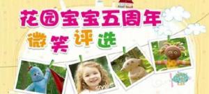 花园宝宝微笑评选巅峰之战微信投票操作教程