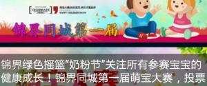 锦界同城第一届萌宝大赛微信投票操作教程