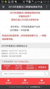 2016年度最佳口碑蜜柚商家评选微信投票操作教程
