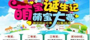 全国成长杯第二届萌宝大赛微信投票操作教程