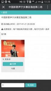 中国新歌声宁乡赛区海选第二场微信投票操作指南