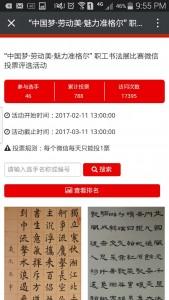 中国梦劳动美魅力准格尔职工书法展比赛微信投票评选活动微信投票操作教程