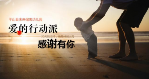 平山县未来强者幼儿园爱的行动派微信评选活动微信投票操作教程