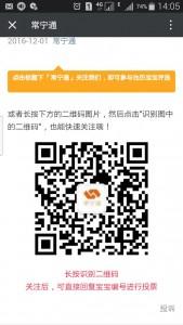 常宁2017台历宝宝网络选拔大赛微信投票操作指南