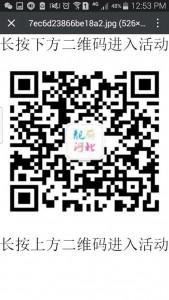 圣祥幼儿园超级宝宝大赛微信投票攻略
