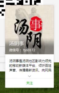 汤阴县2017贝贝佳幼儿园璀璨宝贝秀评选活动微信投票操作指南